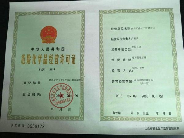 南昌汇鑫化工有限公司 _危险化学品经营许可证