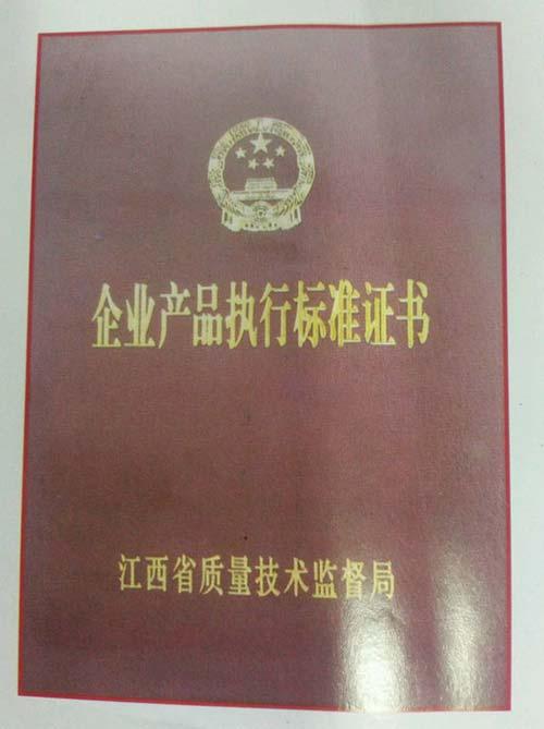 南昌汇鑫化工有限公司 _证书