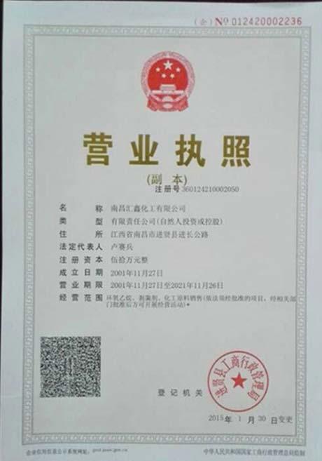 南昌汇鑫化工有限公司 _南昌汇鑫化工营业执照