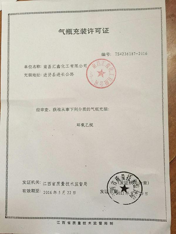 南昌汇鑫化工有限公司 _证书证照